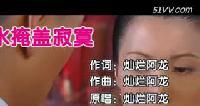 《用泪水掩盖寂寞》(KTV)